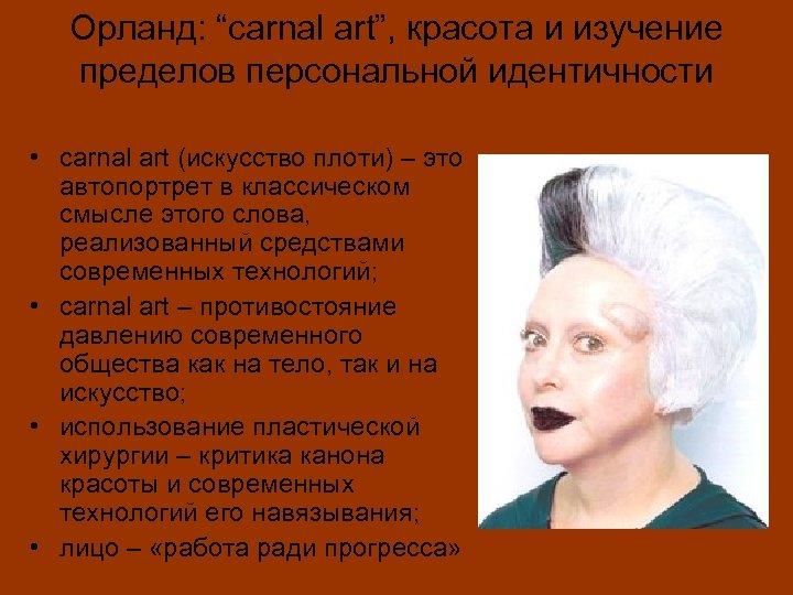 """Орланд: """"carnal art"""", красота и изучение пределов персональной идентичности • сarnal art (искусство плоти)"""