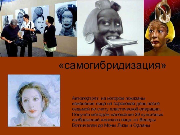 «самогибридизация» Автопортрет, на котором показаны изменения лица на сороковой день после седьмой по
