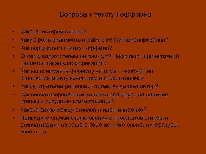 Вопросы к тексту Гоффмана: • • • Какова история стигмы? Какую роль видимость играет