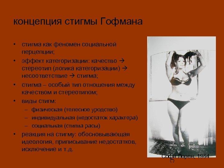 концепция стигмы Гофмана • стигма как феномен социальной перцепции; • эффект категоризации: качество стереотип