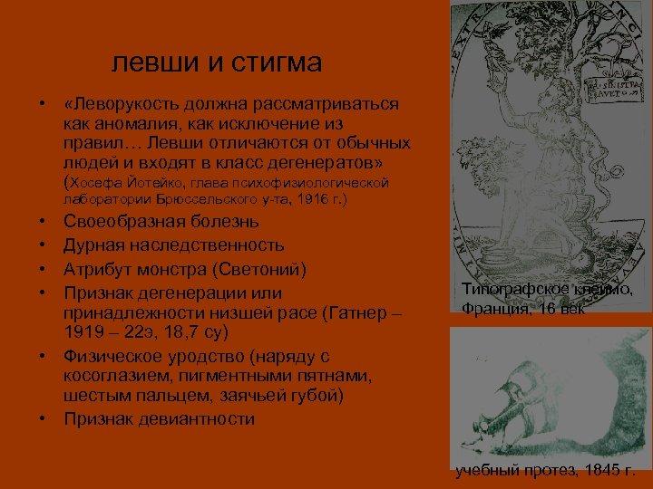 левши и стигма • «Леворукость должна рассматриваться как аномалия, как исключение из правил… Левши