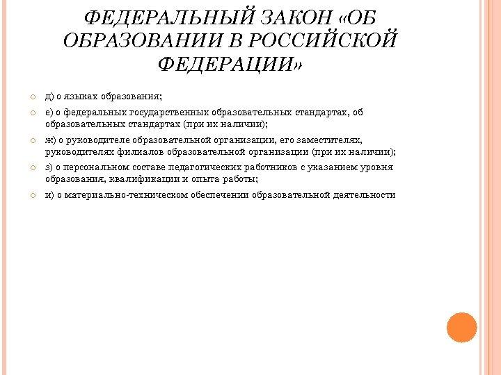 ФЕДЕРАЛЬНЫЙ ЗАКОН «ОБ ОБРАЗОВАНИИ В РОССИЙСКОЙ ФЕДЕРАЦИИ» д) о языках образования; е) о федеральных