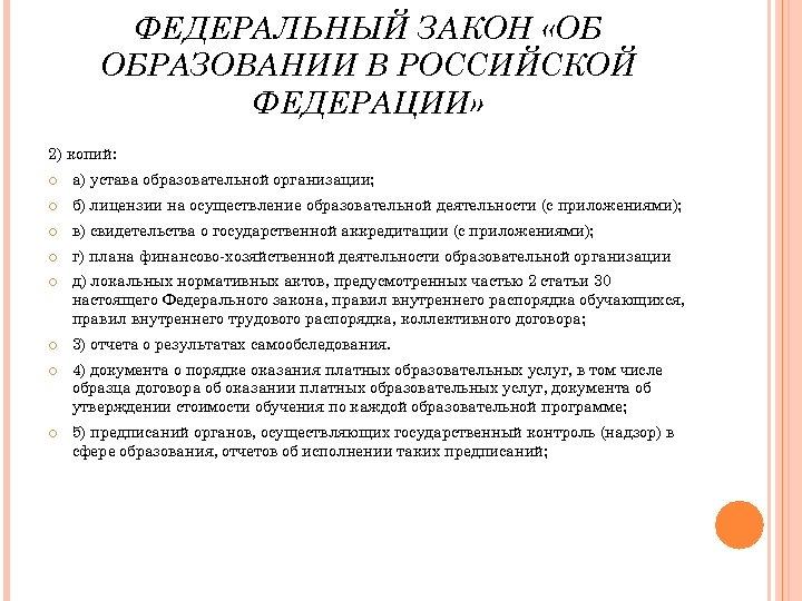 ФЕДЕРАЛЬНЫЙ ЗАКОН «ОБ ОБРАЗОВАНИИ В РОССИЙСКОЙ ФЕДЕРАЦИИ» 2) копий: а) устава образовательной организации; б)