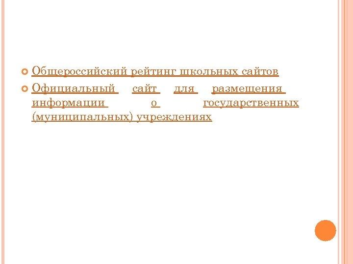Общероссийский рейтинг школьных сайтов Официальный сайт для размещения информации о государственных (муниципальных) учреждениях