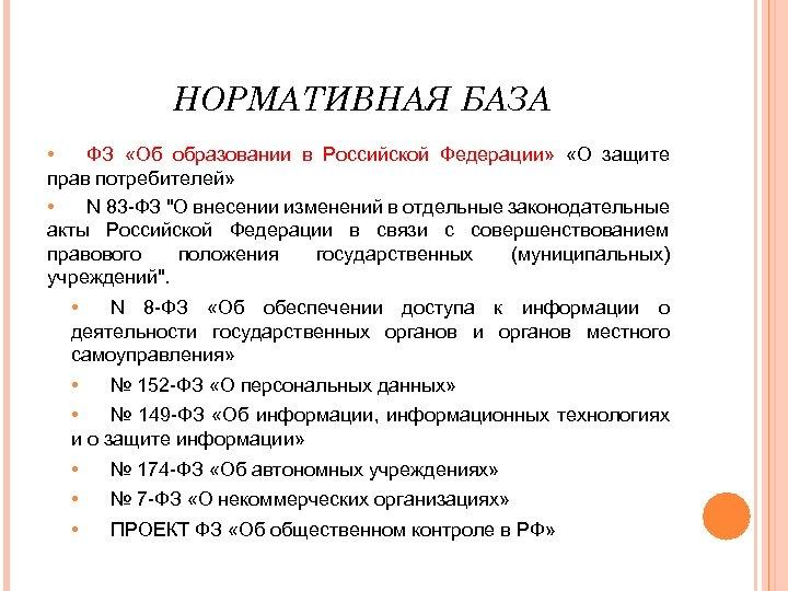 НОРМАТИВНАЯ БАЗА • ФЗ «Об образовании в Российской Федерации» «О защите прав потребителей» •