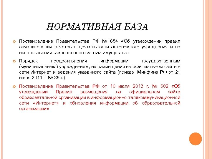 НОРМАТИВНАЯ БАЗА Постановление Правительства РФ № 684 «Об утверждении правил опубликования отчетов о деятельности