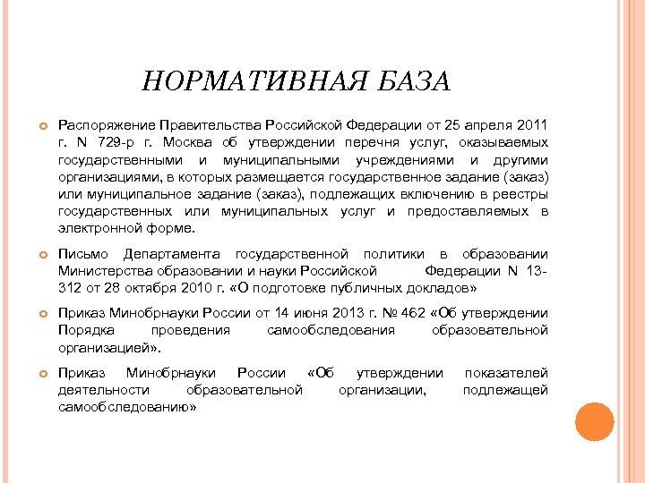 НОРМАТИВНАЯ БАЗА Распоряжение Правительства Российской Федерации от 25 апреля 2011 г. N 729 -р