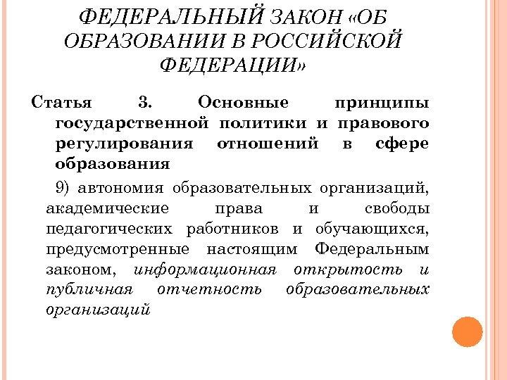 ФЕДЕРАЛЬНЫЙ ЗАКОН «ОБ ОБРАЗОВАНИИ В РОССИЙСКОЙ ФЕДЕРАЦИИ» Статья 3. Основные принципы государственной политики и