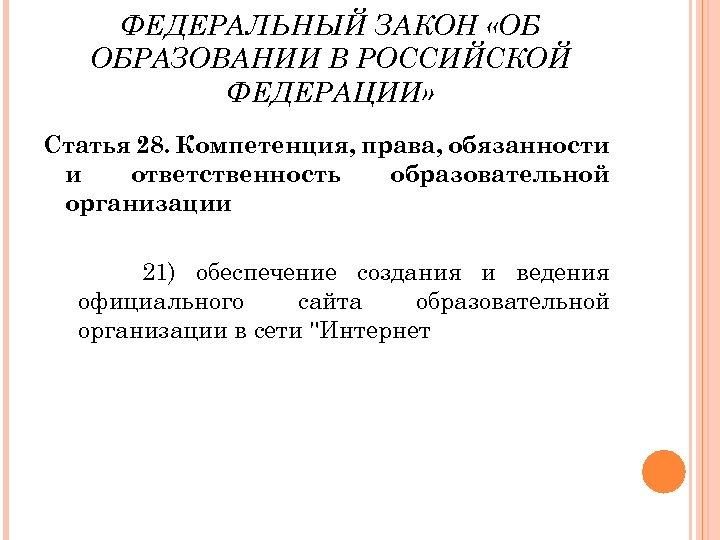 ФЕДЕРАЛЬНЫЙ ЗАКОН «ОБ ОБРАЗОВАНИИ В РОССИЙСКОЙ ФЕДЕРАЦИИ» Статья 28. Компетенция, права, обязанности и ответственность
