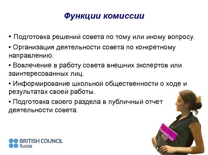 Функции комиссии • Подготовка решений совета по тому или иному вопросу. • Организация деятельности