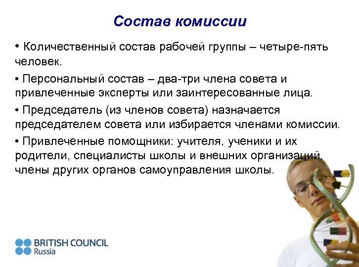 Состав комиссии • Количественный состав рабочей группы – четыре-пять человек. • Персональный состав –