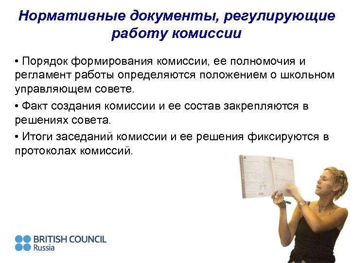 Нормативные документы, регулирующие работу комиссии • Порядок формирования комиссии, ее полномочия и регламент работы