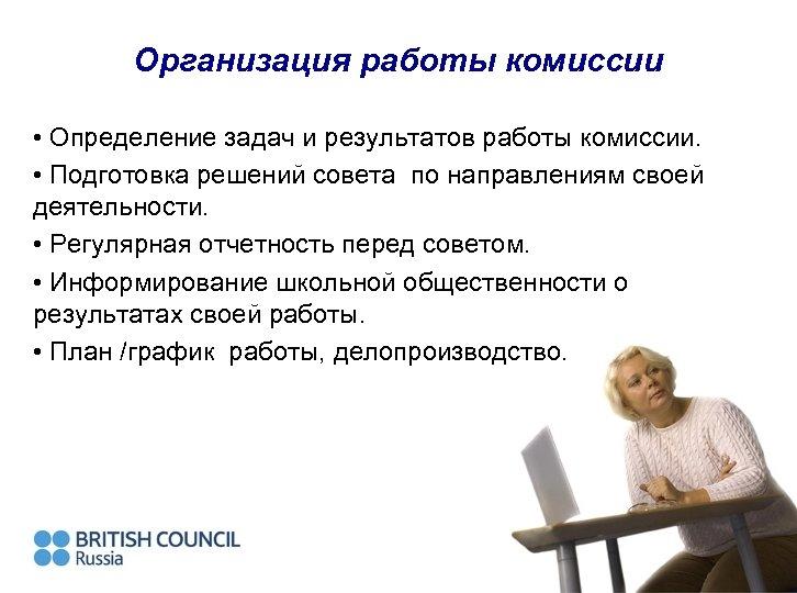 Организация работы комиссии • Определение задач и результатов работы комиссии. • Подготовка решений совета