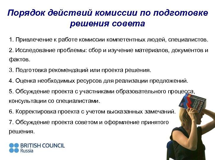 Порядок действий комиссии по подготовке решения совета 1. Привлечение к работе комиссии компетентных людей,