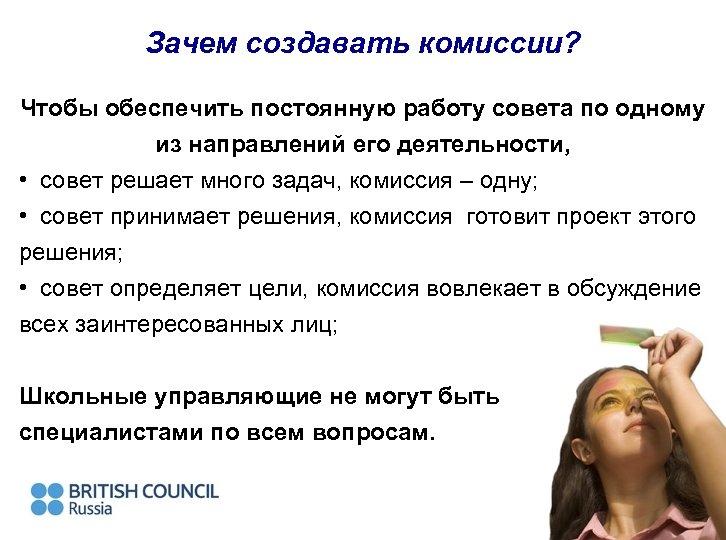 Зачем создавать комиссии? Чтобы обеспечить постоянную работу совета по одному из направлений его деятельности,