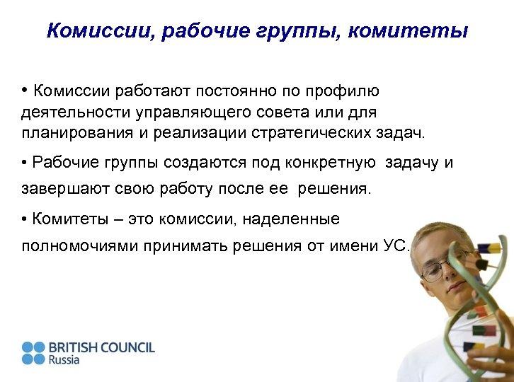 Комиссии, рабочие группы, комитеты • Комиссии работают постоянно по профилю деятельности управляющего совета или