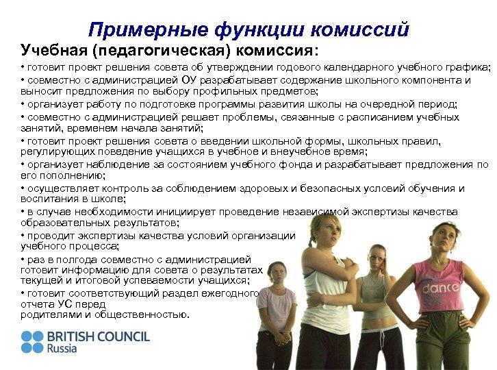 Примерные функции комиссий Учебная (педагогическая) комиссия: • готовит проект решения совета об утверждении годового