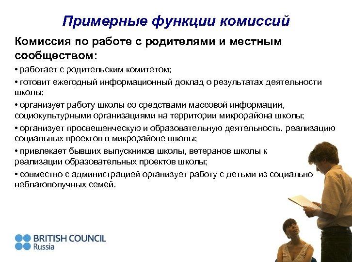 Примерные функции комиссий Комиссия по работе с родителями и местным сообществом: • работает с