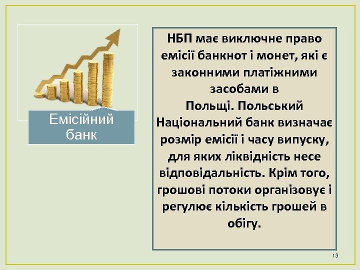 Емісійний банк НБП має виключне право емісії банкнот і монет, які є законними платіжними