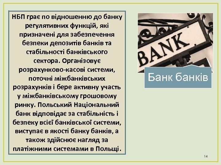 НБП грає по відношенню до банку регулятивних функцій, які призначені для забезпечення безпеки депозитів
