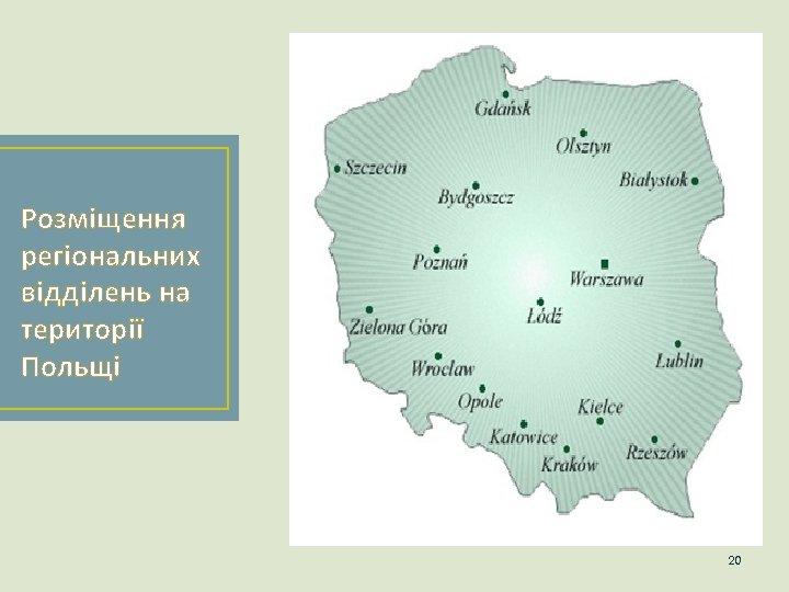 Розміщення регіональних відділень на території Польщі 20