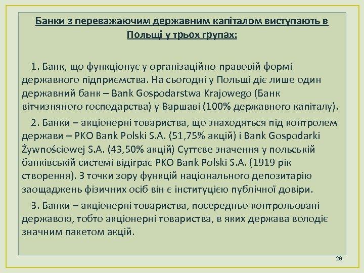 Банки з переважаючим державним капіталом виступають в Польщі у трьох групах: 1. Банк, що