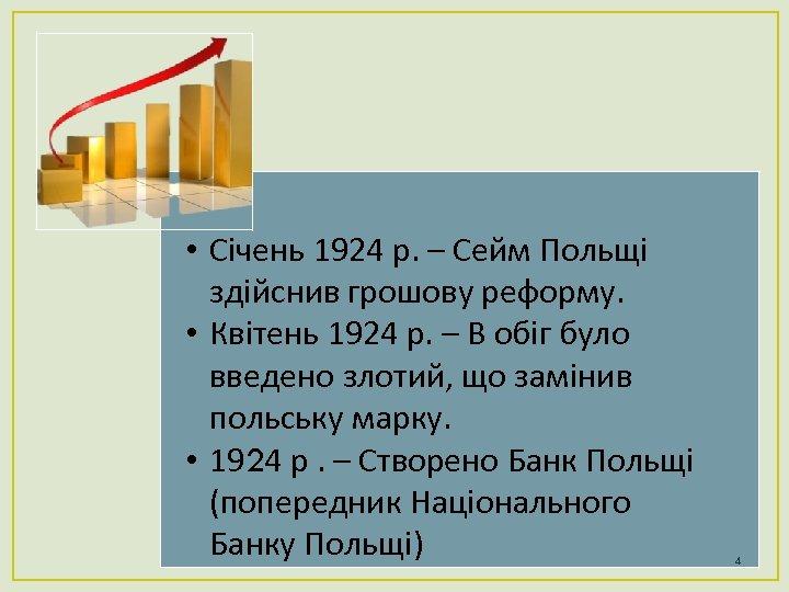 • Січень 1924 р. – Сейм Польщі здійснив грошову реформу. • Квітень 1924