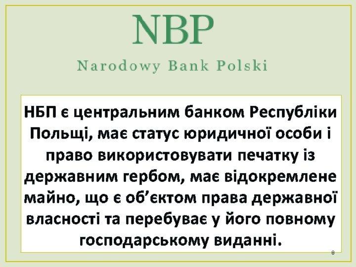 НБП є центральним банком Республіки Польщі, має статус юридичної особи і право використовувати печатку
