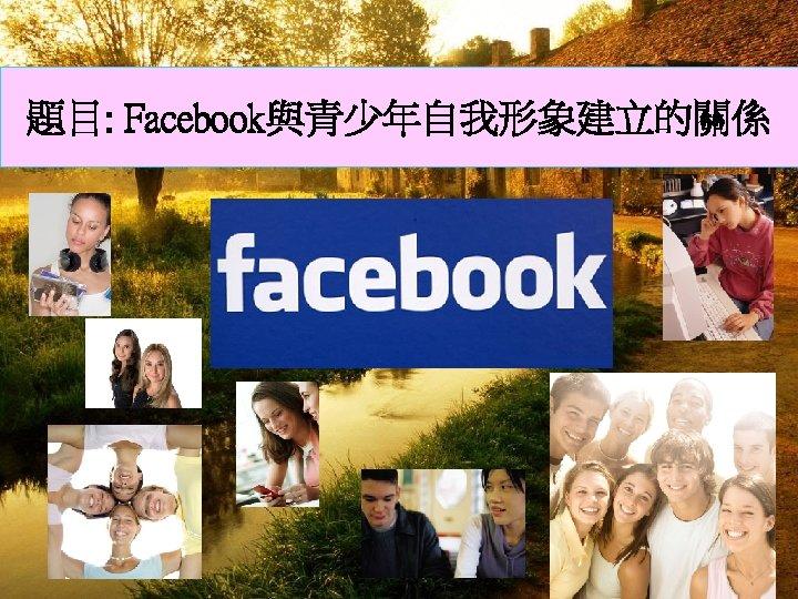 題目: Facebook與青少年自我形象建立的關係