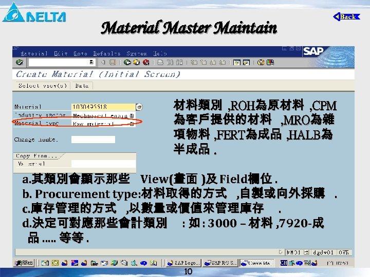 Material Master Maintain 材料類別 , ROH為原材料 , CPM 為客戶提供的材料 , MRO為雜 項物料 , FERT為成品