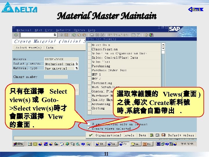 Material Master Maintain 只有在選擇 Select view(s) 或 Goto>Select view(s)時才 會顯示選擇 View 的畫面. 選取常維護的 Views(畫面