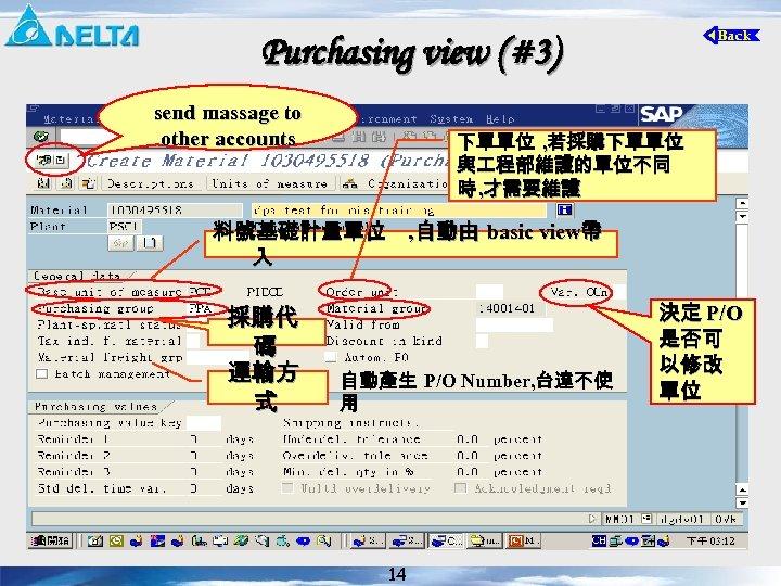 Purchasing view (#3) send massage to other accounts 下單單位 , 若採購下單單位 與 程部維護的單位不同 時