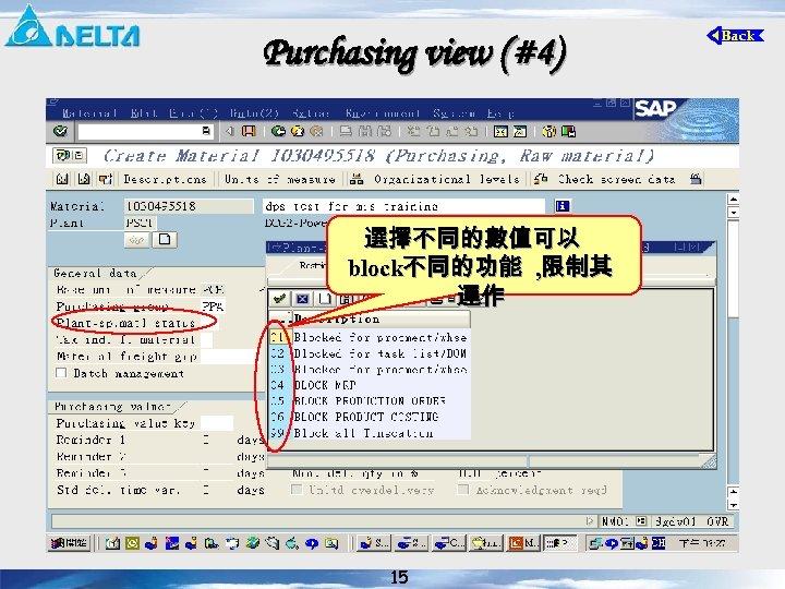 Purchasing view (#4) 選擇不同的數值可以 block不同的功能 , 限制其 運作 15