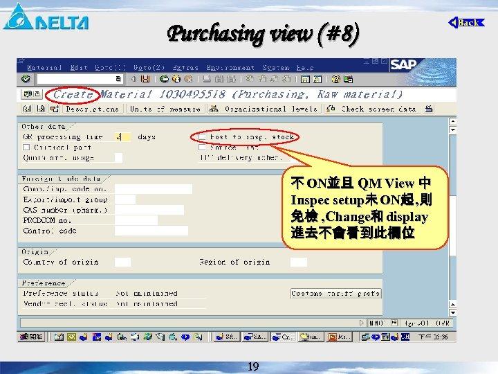 Purchasing view (#8) 不 ON並且 QM View 中 Inspec setup未 ON起 , 則 免檢