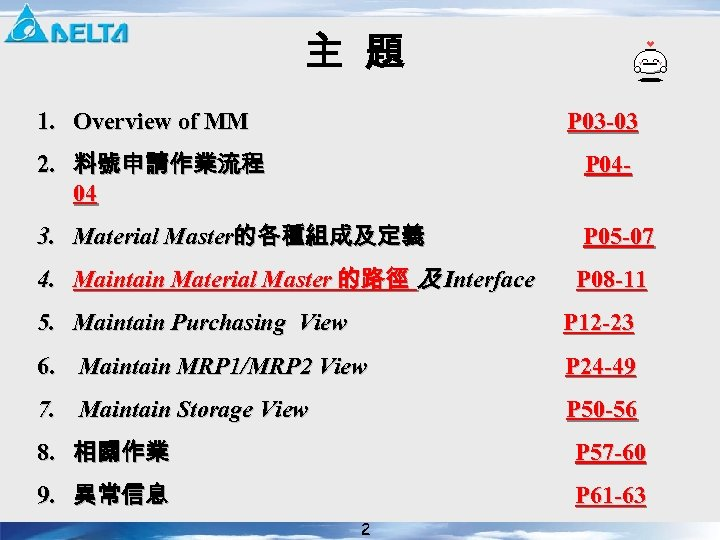 主 題 1. Overview of MM P 03 -03 2. 料號申請作業流程 04 P 04