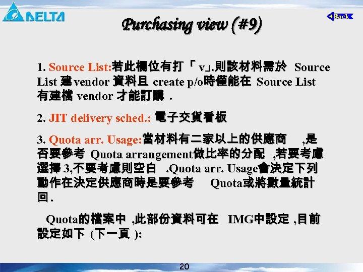 Purchasing view (#9) 1. Source List: 若此欄位有打「 v」則該材料需於 Source . List 建 vendor 資料且