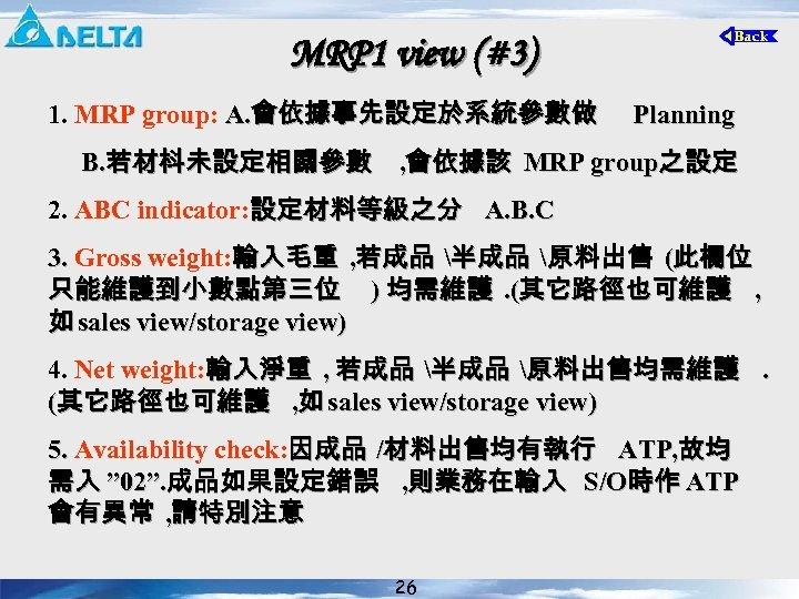 MRP 1 view (#3) 1. MRP group: A. 會依據事先設定於系統參數做 Planning B. 若材枓未設定相關參數 , 會依據該
