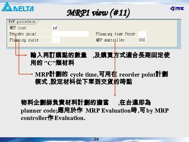 MRP 1 view (#11) 輸入再訂購點的數量 , 及購買方式適合長期固定使 用的