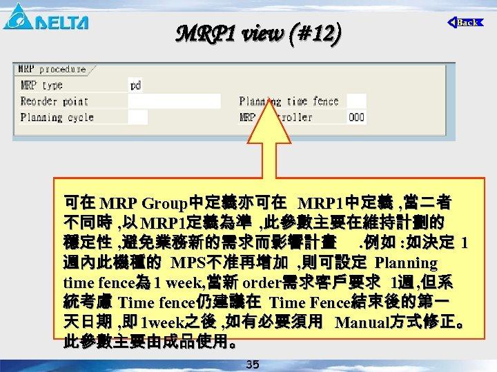 MRP 1 view (#12) 可在 MRP Group中定義亦可在 MRP 1中定義 , 當二者 不同時 , 以