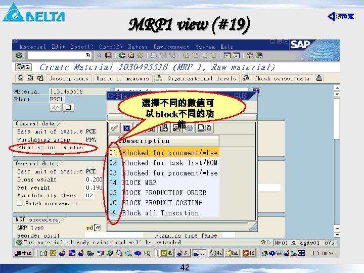 MRP 1 view (#19) 選擇不同的數值可 以 block不同的功 能 42