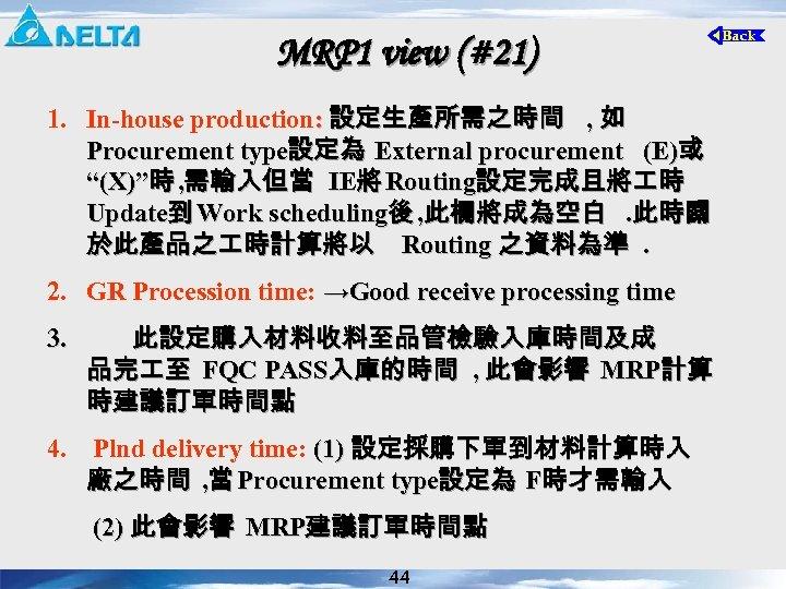 MRP 1 view (#21) 1. In-house production: 設定生產所需之時間 , 如 Procurement type設定為 External procurement