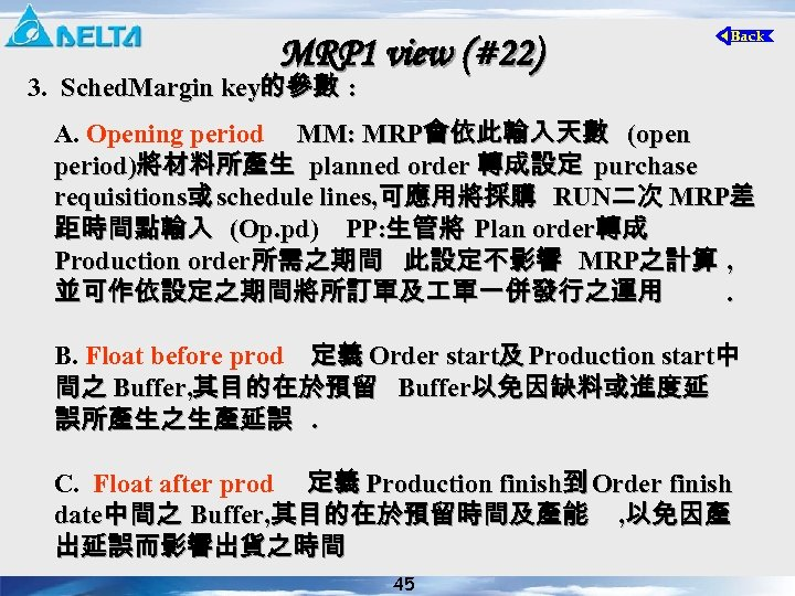 MRP 1 view (#22) 3. Sched. Margin key的參數 : A. Opening period MM: MRP會依此輸入天數