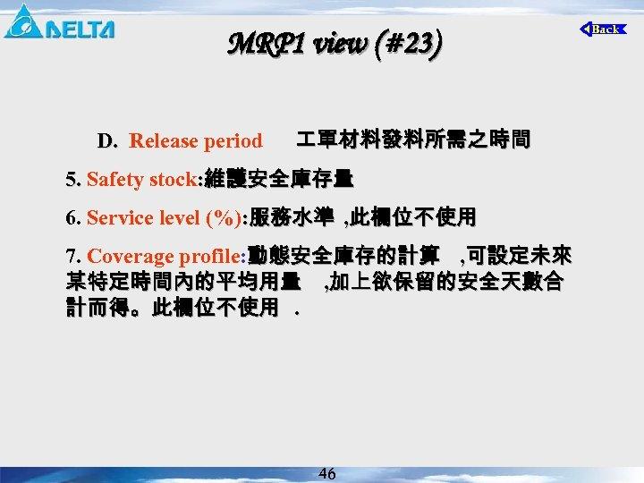 MRP 1 view (#23) D. Release period 單材料發料所需之時間 D. 5. Safety stock: 維護安全庫存量 5.