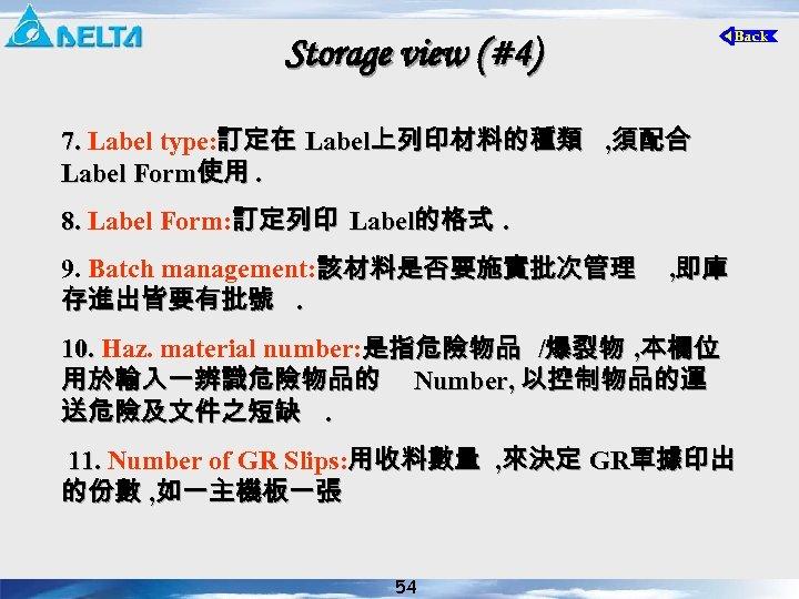 Storage view (#4) 7. Label type: 訂定在 Label上列印材料的種類 , 須配合 7. Label Form使用. 8.