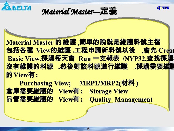 Material Master---定義 Material Master 的 維護 , 簡單的說就是維護料號主檔. 包括各種 View的維護. 程申請新料號以後 , 會先 Creat