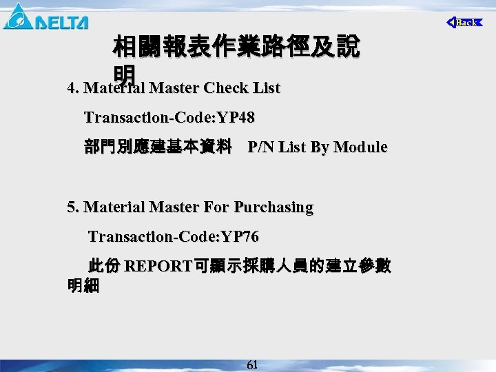 相關報表作業路徑及說 明 4. Material Master Check List Transaction-Code: YP 48 部門別應建基本資料 P/N List By