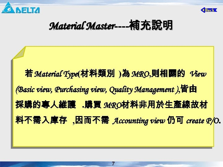 Material Master----補充說明 若 Material Type(材料類別 )為 MRO, 則相關的 View (Basic view, Purchasing view, Quality
