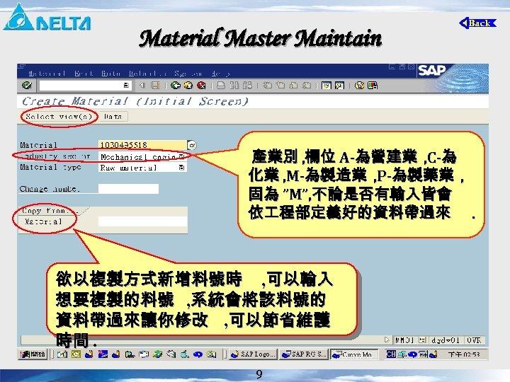 Material Master Maintain 產業別 , 欄位 A-為營建業 , C-為 化業 , M-為製造業 , P-為製藥業