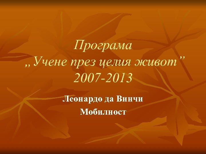 """Програма """"Учене през целия живот"""" 2007 -2013 Леонардо да Винчи Мобилност"""