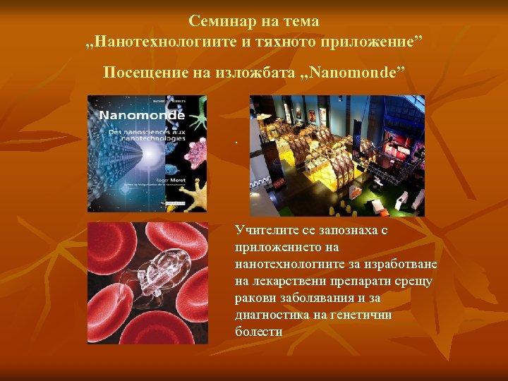 """Семинар на тема """"Нанотехнологиите и тяхното приложение"""" Посещение на изложбата """"Nanomonde"""" . Учителите се"""